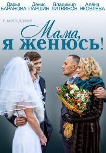 Мама, я женюсь! (ТВ)